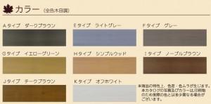 木目調カラー