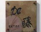備前焼サイン牡丹餅185角 TOEX