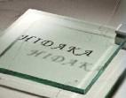 鋳物枠ガラスサイン例 TOEX