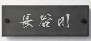 有田焼サイン点跡横長 TOEX