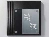 黒御影石サイン乳白ガラス付きB