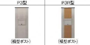 アーキモダンファンクション3型