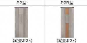 アーキモダンファンクション2型