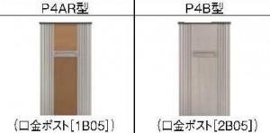 アーキモダンファンクション4型