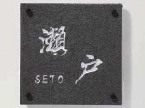 美濃焼きサイン瀬戸黒 TOEX