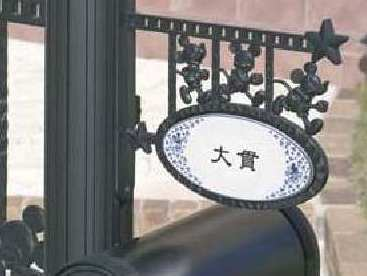 ディズニーシリーズ 有田焼サイン 新日経