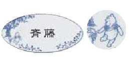 ディズニーシリーズ プーさん有田3型